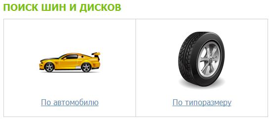 """Если Вы впервые столкнулись с выбором шин и не знаете размерность покрышек, то следует воспользоваться подбор шин """"по автомобилю""""."""