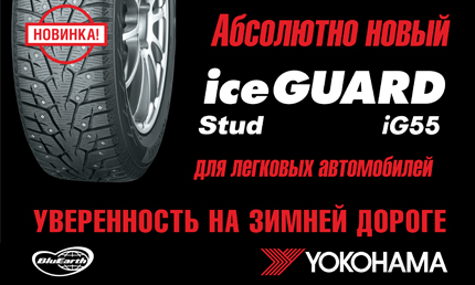 Новинка Шины Yokohama ice GUARD stud iG55