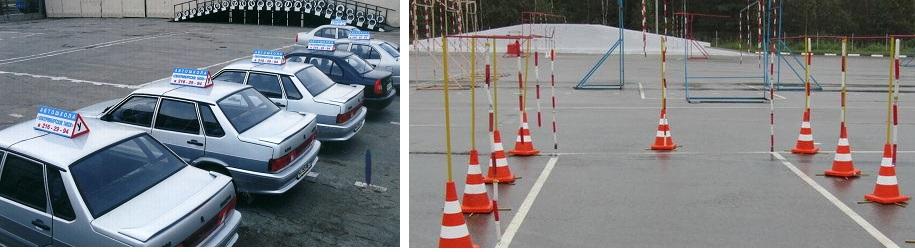 площадка для вождения и парк автомобилей автошколы