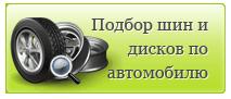 Подбор шин и дисков с помощью «шинного калькулятора»