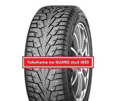 Зимняя шипуемая покрышка Yokohama ice GUARD stud iG55